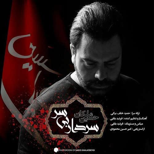 دانلود آهنگ جدید حسین ملکان بنام سردار بی سر