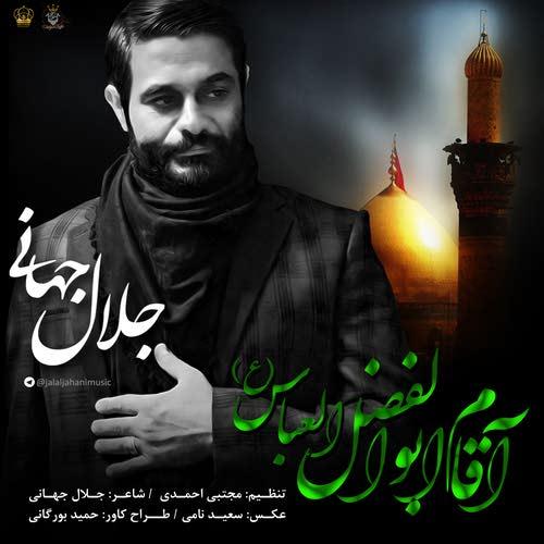 دانلود آهنگ جدید جلال جهانی بنام آقام ابوالفضل العباس (ع)