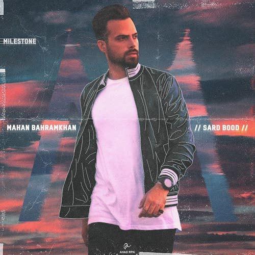 دانلود آهنگ جدید ماهان بهرام خان بنام سرد بود