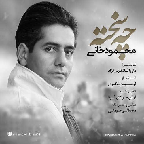 دانلود آهنگ جدید محمود خانی بنام چه سخته