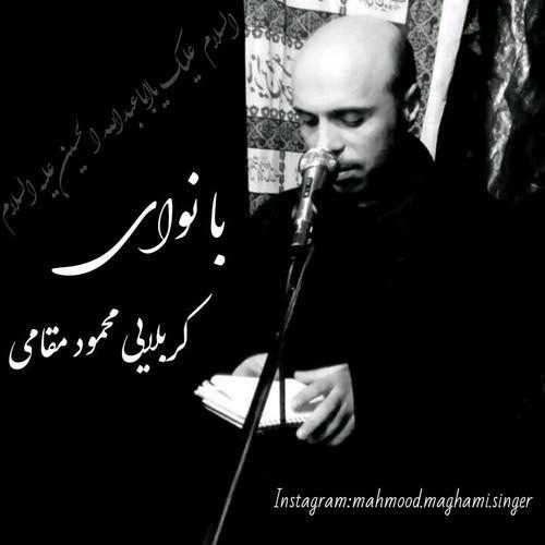 دانلود مداحی کربلایی محمود مقامی سال 96