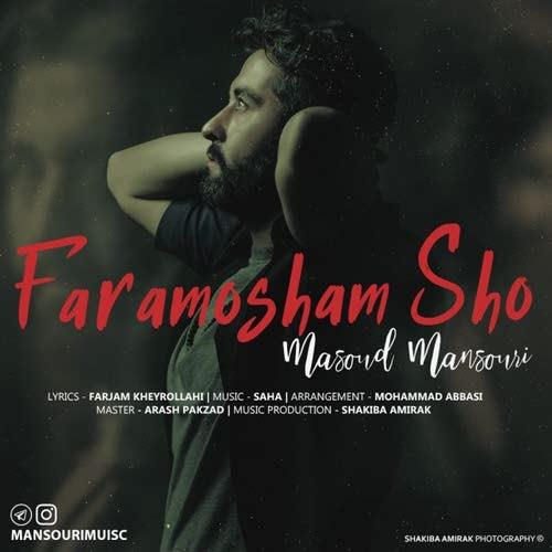 دانلود آهنگ جدید مسعود منصوری بنام فراموشم شو