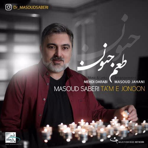 دانلود آهنگ جدید دکتر مسعود صابری بنام طعم جنون