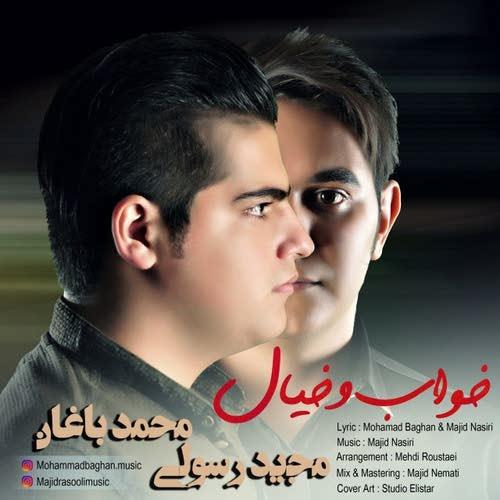 دانلود آهنگ جدید محمد باغان و مجید رسولی بنام خواب و خیال