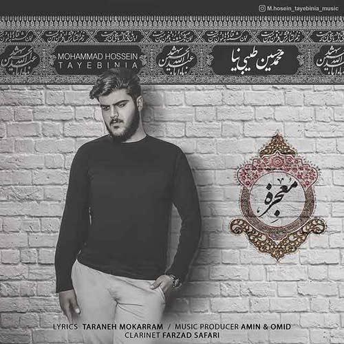 دانلود آهنگ جدید محمد حسین طیبی نیا بنام معجزه
