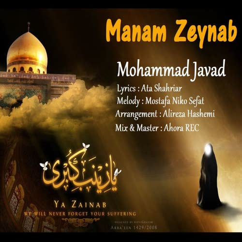 دانلود آهنگ جدید محمد جواد بنام منم زینب