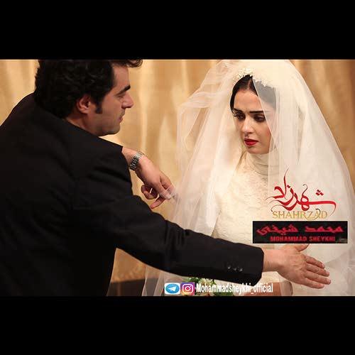 دانلود آهنگ جدید محمد شیخی بنام شهرزاد