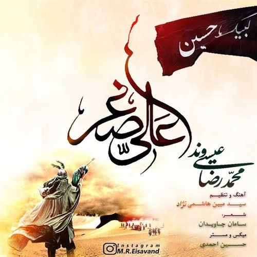 دانلود آهنگ جدید محمدرضا عیسی وند بنام علی اصغر