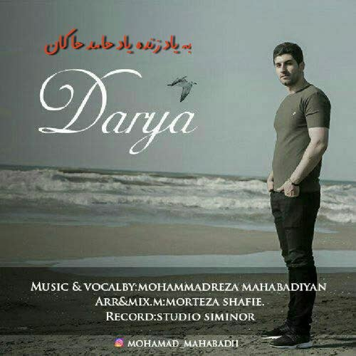 دانلود آهنگ جدید محمدرضا مهابادیان بنام دریا
