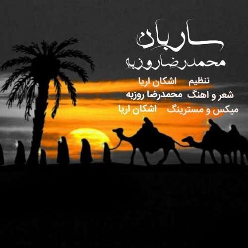 دانلود آهنگ جدید محمدرضا روزبه بنام ساربان