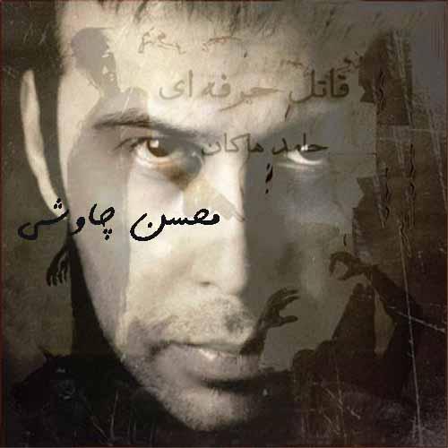 دانلود آهنگ جدید محسن چاوشی حامد هاکان بنام قاتل حرفه ای