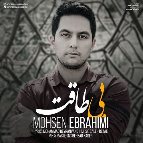 دانلود آهنگ جدید محسن ابراهیمی بنام بی طاقت