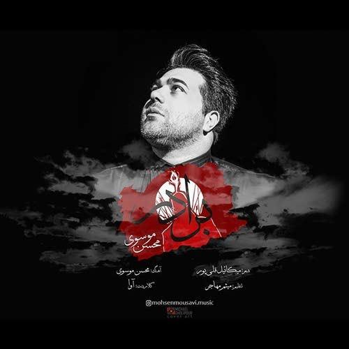دانلود آهنگ جدید محسن موسوی بنام برادر