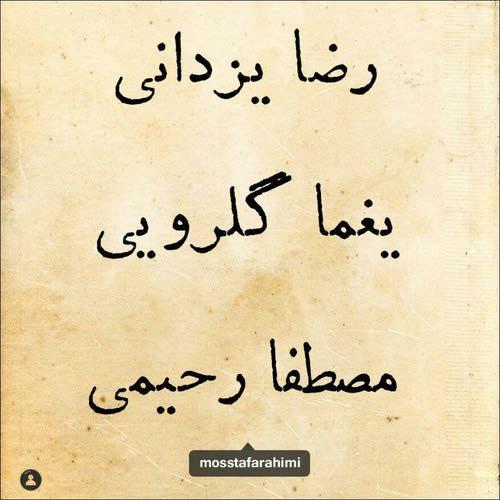 دانلود آهنگ جدید مصطفی رحیمی و رضا یزدانی و یغما گلرویی بنام کوچه ملی