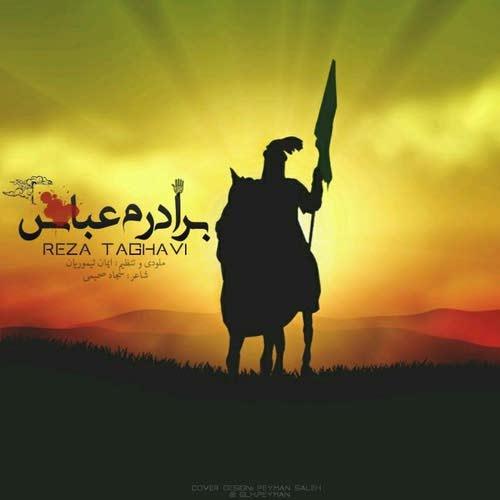 دانلود آهنگ جدید رضا تقوی بنام برادرم عباس