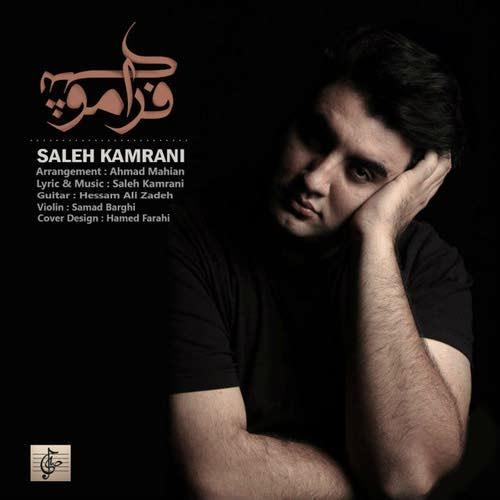 دانلود آهنگ جدید صالح کامرانی بنام فراموشی