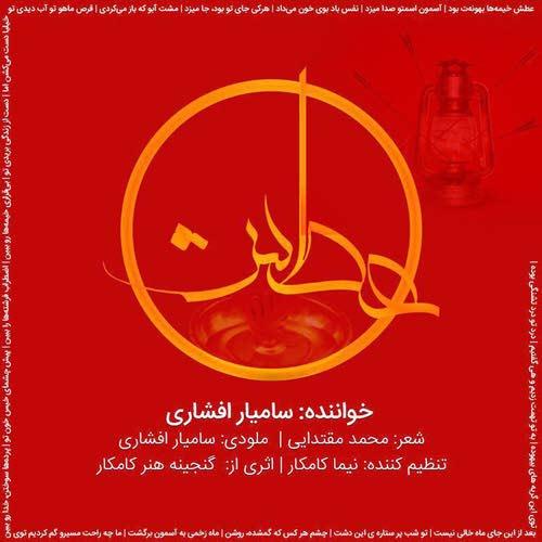 دانلود آهنگ جدید سامیار افشاری بنام عطش