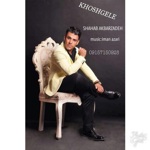 دانلود آهنگ جدید شهاب اکبرزاده بنام خشگله