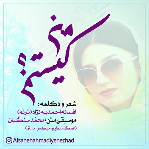 دانلود دکلمه جدید افسانه احمدیه نژاد بنام من کیستم