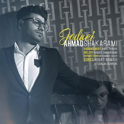 دانلود آهنگ جدید احمد شاکرمی بنام جدایی