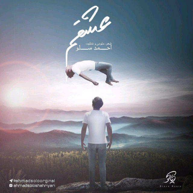 دانلود آهنگ جدید احمدرضا شهریاری بنام عشقم