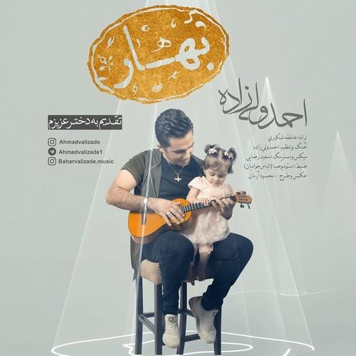 دانلود آهنگ جدید احمد ولی زاده بنام بهار