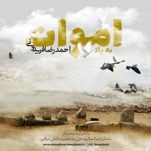 دانلود آهنگ جدید احمد رضا فریدونی بنام به یاد اموات