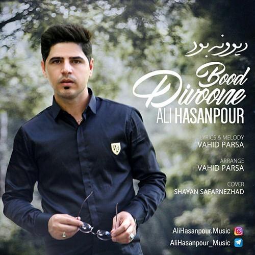 دانلود آهنگ جدید علی حسن پور بنام دیوونه بود