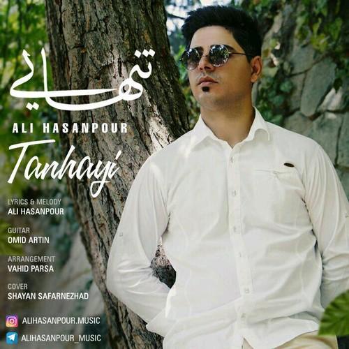 دانلود آهنگ جدید علی حسن پور بنام تنهایی