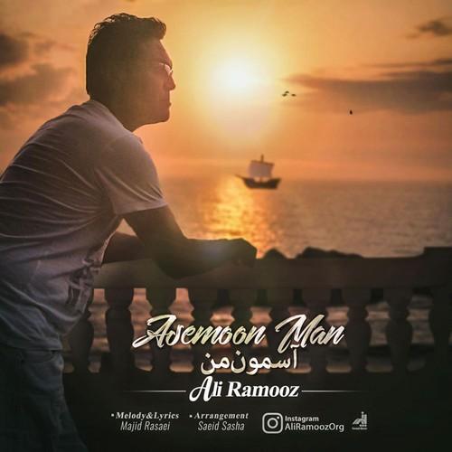 دانلود آهنگ جدید علی راموز بنام آسمون من