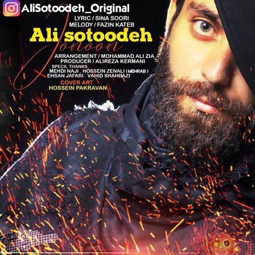دانلود آهنگ جدید علی ستوده بنام جنون