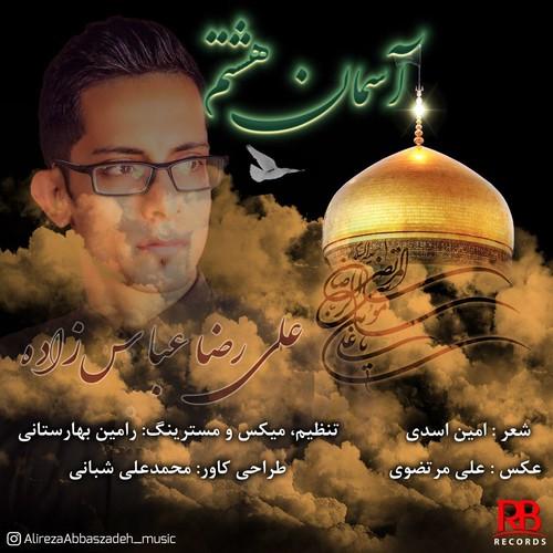 دانلود آهنگ جدید علیرضا عباس زاده بنام آسمان هشتم
