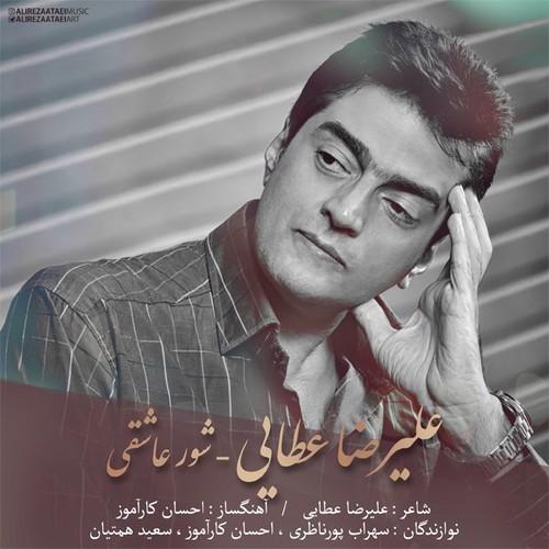 دانلود آهنگ جدید علیرضا عطایی بنام شور عاشقی