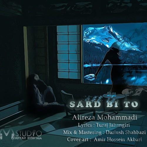 دانلود آهنگ جدید علیرضا محمدی بنام سرد بی تو