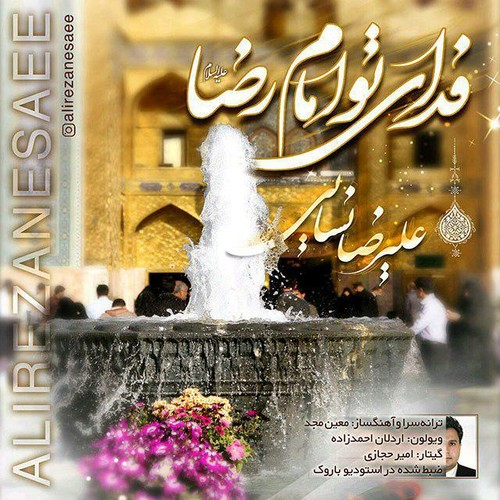 دانلود آهنگ جدید علیرضا نسایی بنام فدای تو امام رضا
