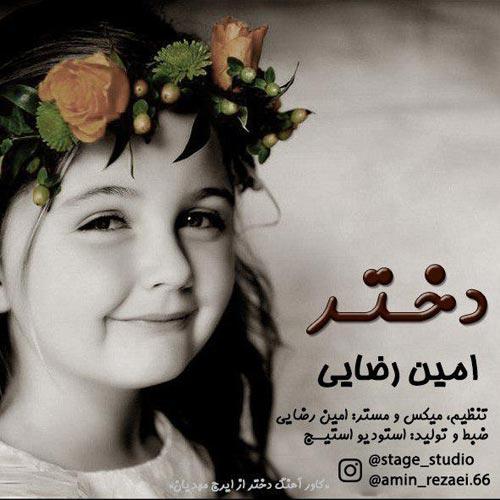 دانلود آهنگ جدید امین رضایی بنام دختر