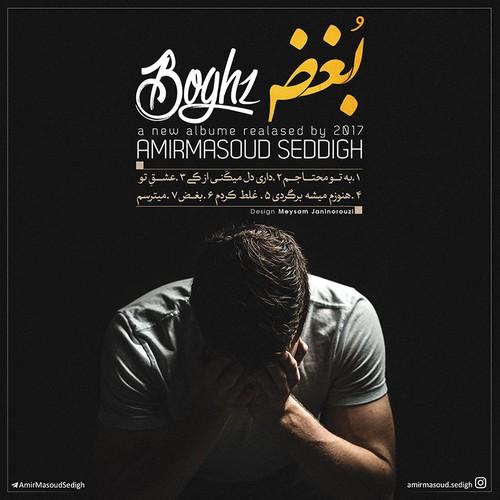 دانلود آلبوم جدید امیر مسعود صدیق بنام بغض