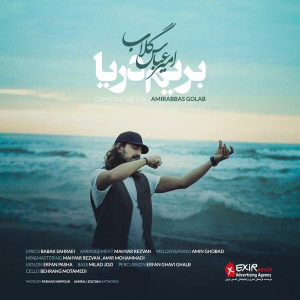 دانلود آهنگ جدید امیر عباس گلاب بنام بریم دریا
