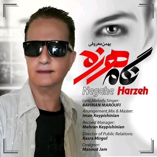دانلود آهنگ جدید بهمن معروفی بنام نگاهِ هرزه