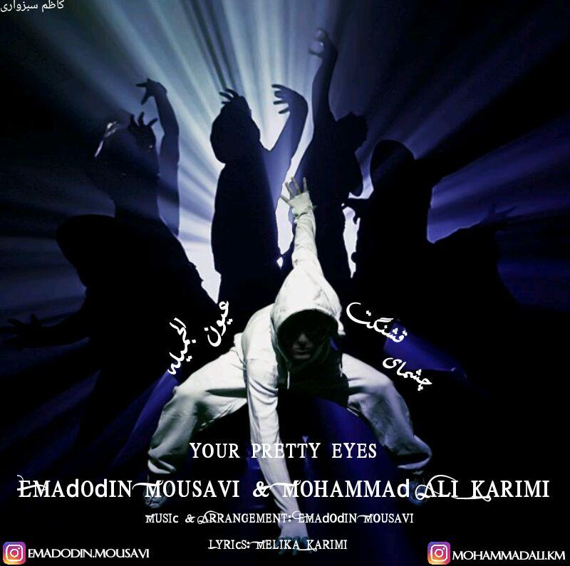 دانلود آهنگ جدید عمادالدین موسوی و محمد علی کریمی بنام چشمای قشنگت