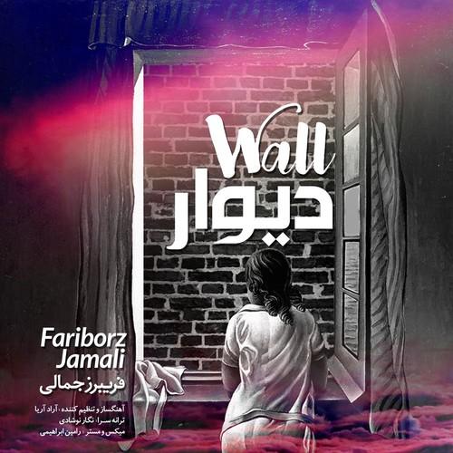 دانلود آهنگ جدید فریبرز جمالی بنام دیوار