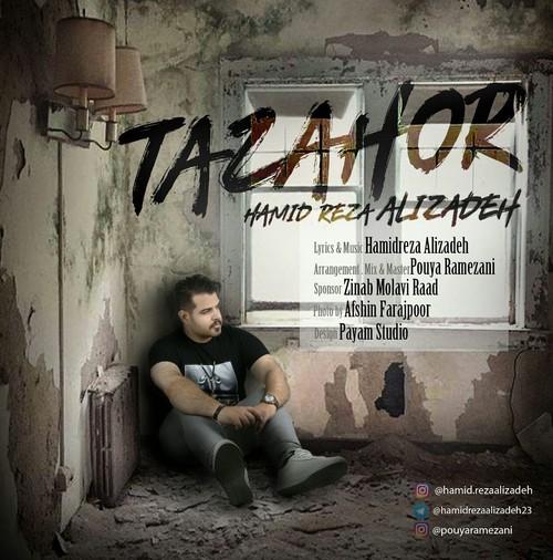 دانلود آهنگ جدید حمیدرضا علیزاده بنام تظاهر