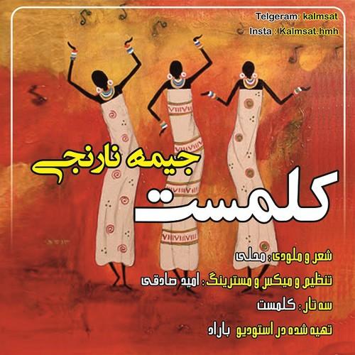 دانلود آهنگ جدید کلمست بنام جیمه نارنجی