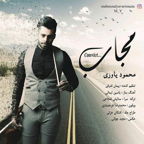 دانلود آهنگ جدید محمود یاوری بنام مجاب
