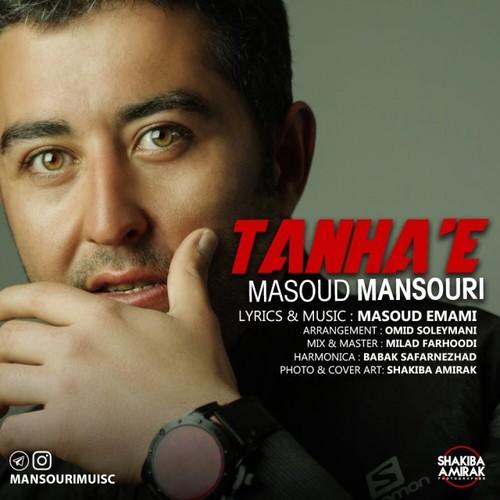 دانلود آهنگ جدید مسعود منصوری بنام تنهایی