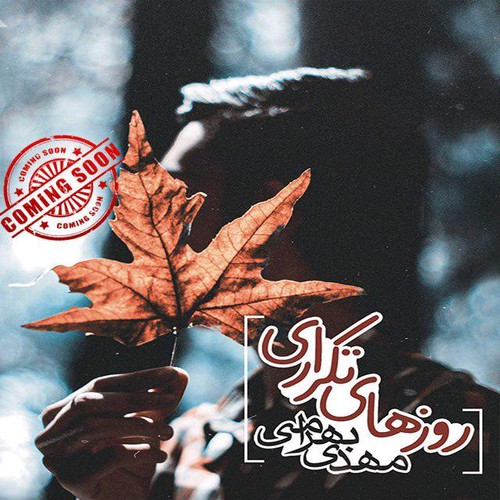 دانلود تیزر آلبوم جدید مهدی بهرامی بنام روزهای تکراری