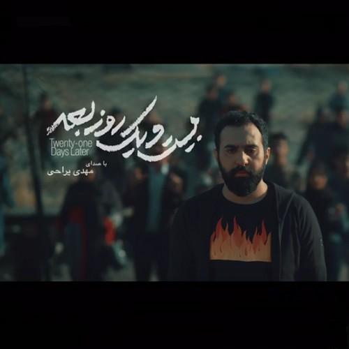 دانلود موزیک ویدیو جدید مهدی یراحی بنام بیست و یک روز بعد
