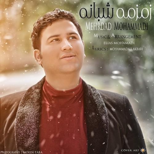 دانلود آهنگ جدید مهرداد محمدی بنام زمزمه شبانه