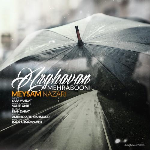 دانلود آهنگ جدید میثم نظری بنام ارغوان مهربونی