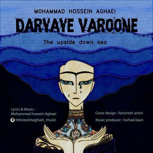 دانلود آهنگ جدید محمدحسین آقایی بنام دریای وارونه